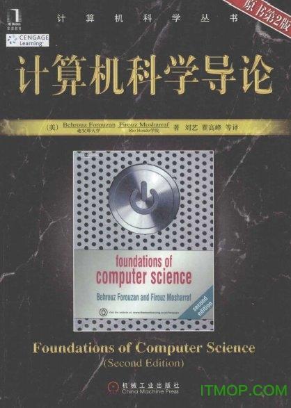 计算机科学导论第二版电子书