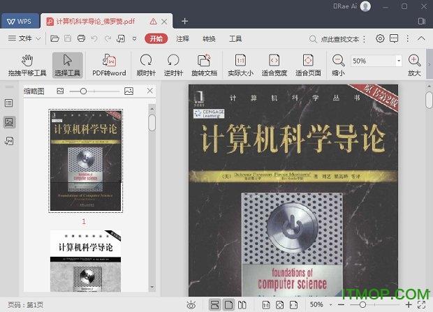 计算机科学导论第二版 高清完整版 0