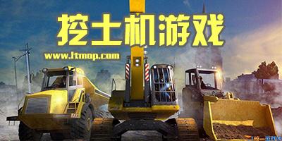 挖土机游戏