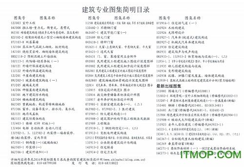 15j401钢梯图集 pdf高清电子版 0