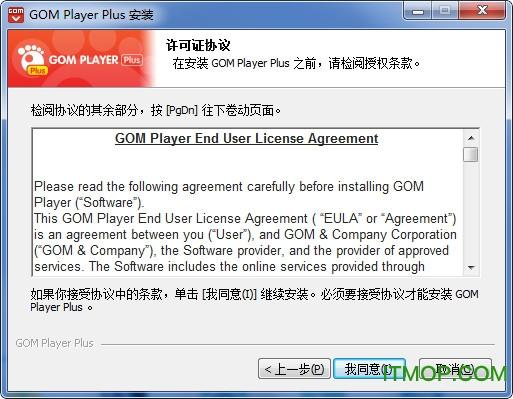 gom player安装教程