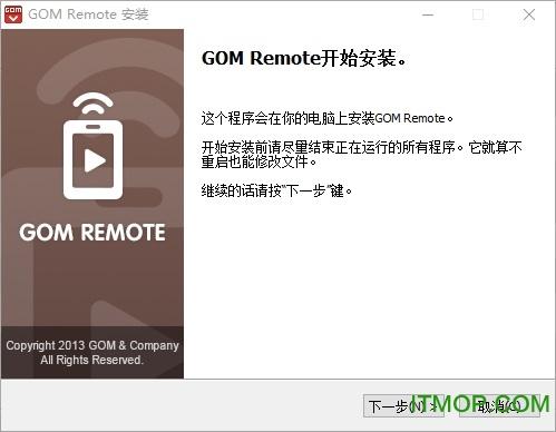 GOM Remote(手机远程控制电脑) v2.1.1.6 最新版 0