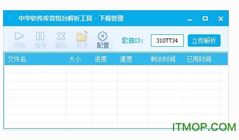 中华软件库音悦台解析工具 绿色版 0