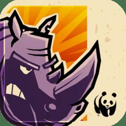 犀牛狂奔(Rhino Raid)