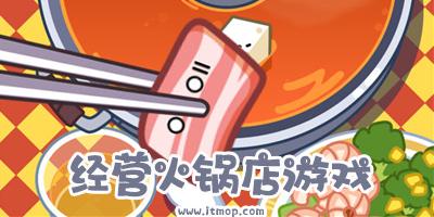火锅店游戏