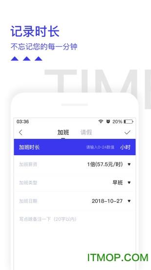 开心记加班 v1.0.13 安卓版 1