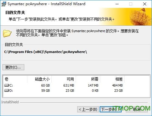 pcanywhere 12.5中文破解版