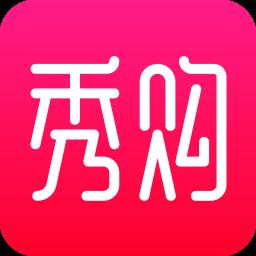 秀购商城app