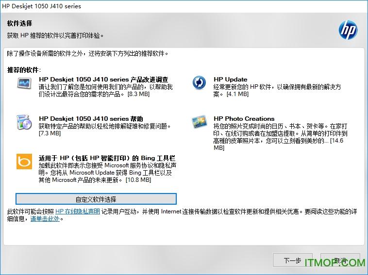 惠普HP Deskjet 1051 多功能一体机驱动 官方版 0