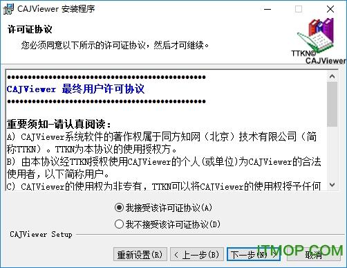 CAJ文件阅读器(cajviewer)