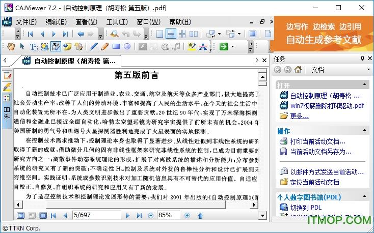 CAJ文件阅读器(cajviewer) v7.2.0.115 官方正式版 0