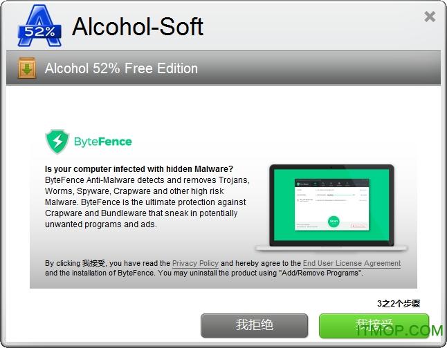 alcohol 52 破解版