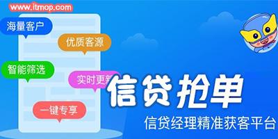 信贷员app