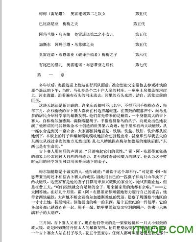 百年孤��中文版 �子版 0