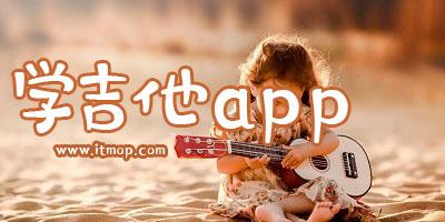 学吉他app