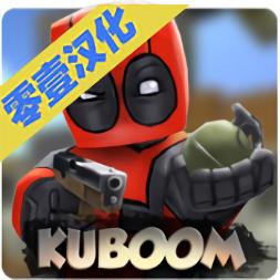 KUBOOM汉化版