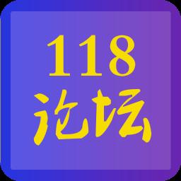 118论坛