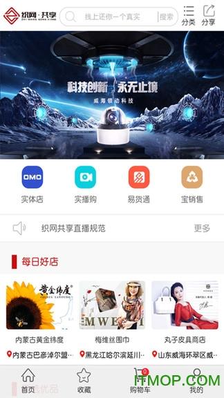 ��W共享app