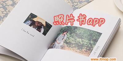 把照片做成一本书的app_情侣照片书app_照片书制作app下载