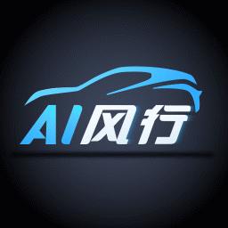 AI风行app