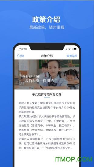 2新版个人所得税app官方