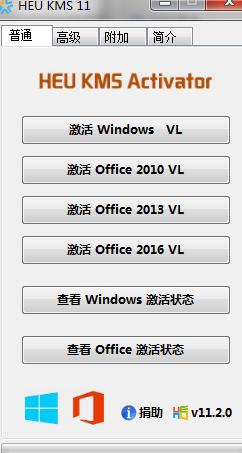 HEU KMS Activator 11 v11.2.0 �G色中文版 0