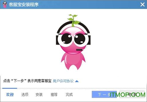 客服宝软件 v2.0.13 龙8国际娱乐long8.cc 0