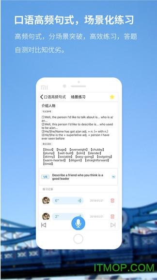 羊驼雅思app v3.7.7 安卓版0