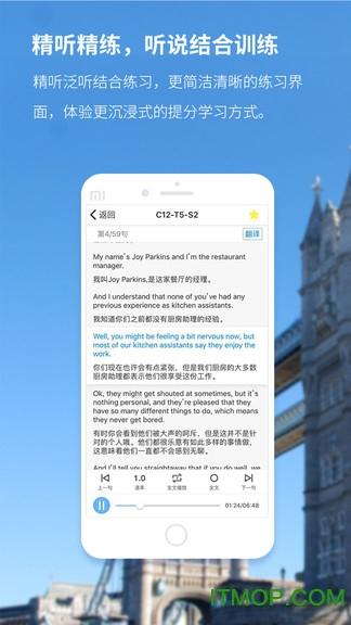 羊驼雅思app v3.7.7 安卓版2