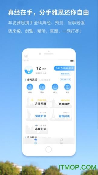 羊驼雅思app v3.7.7 安卓版3