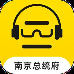 南京总统府讲解