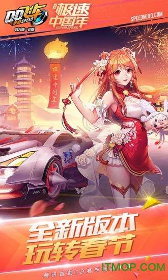 qq飞车手游版官方版 v1.15.0.27985 安卓版 0