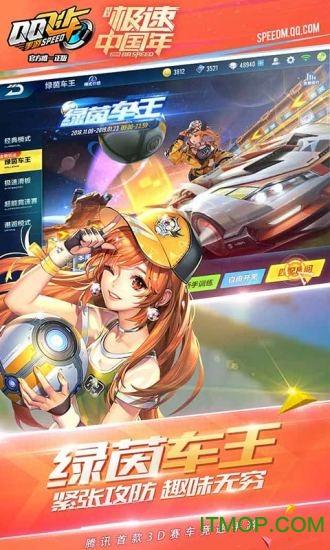 qq飞车手游版官方版 v1.15.0.27985 安卓版 1