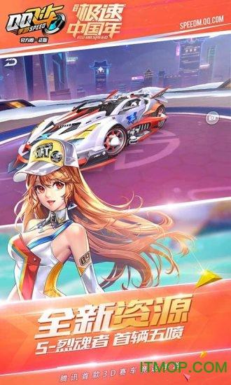 qq飞车手游版官方版 v1.15.0.27985 安卓版 2