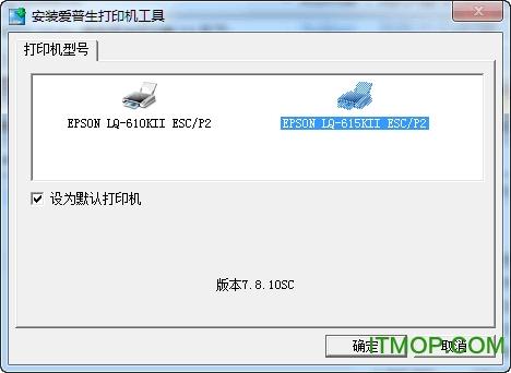爱普生Epson LQ-615KII针式打印机驱动程序 v1.3 安装版 0