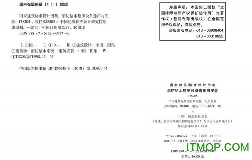 17s205高清图集 pdf电子版 0