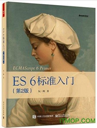 ECMAScript 6入门pdf