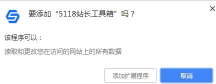 5118站长工具箱 v1.0.3 龙8娱乐平台 0