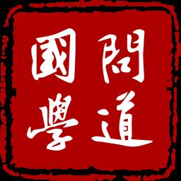 问道国学app龙8国际娱乐long8.cc