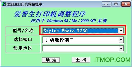 r230清零软件win7