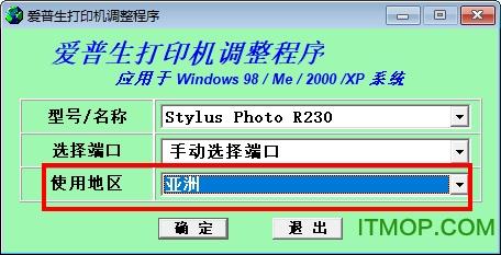 Epson R230清零软件win7 32/64位 中文版 0