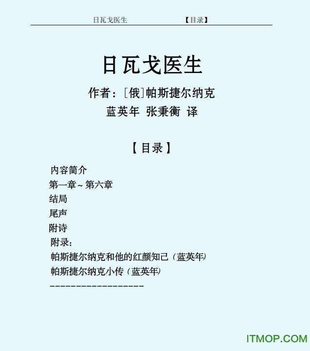 日瓦戈医生中文版