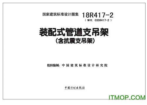 18r417-2�b配式管道支吊架�D集 pdf免�M版 0