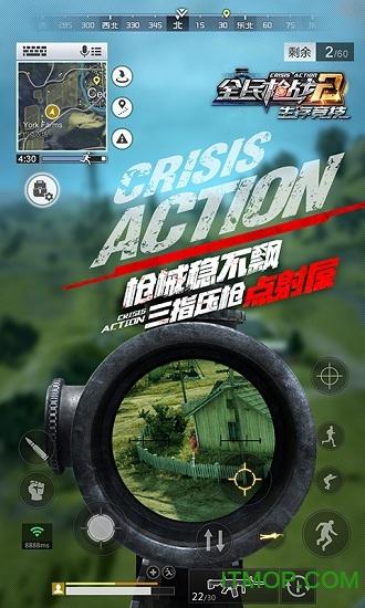全民枪战2官方正版 v3.24.0 安卓版1