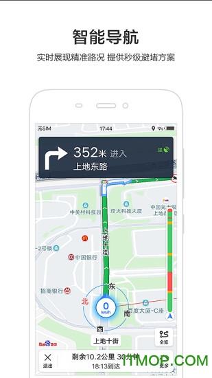 百度地�D for iphone/ipad v10.22.0 官方�O果版 0