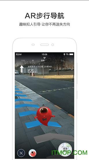 百度地图 for iphone/ipad v10.13.0 官方苹果版 2