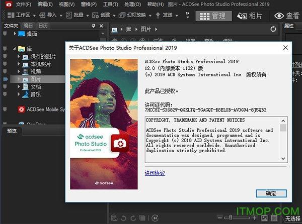acdsee pro 2019 摄影工作室 破解版 v12.0 简体中文专业版 0