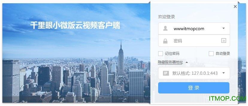 移动千里眼小微版云视频客户端 v2.5 安装版 0