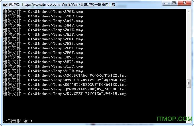 win7一键清理系统垃圾文件