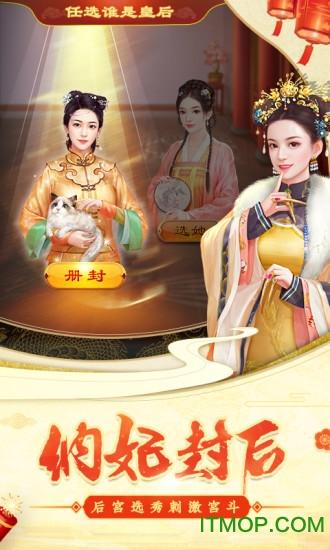 我在大清��皇帝官方版 v5.6.1.0 安卓版 1